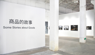 'Some Stories about Goods' exhibition  Pingyao China  19.-25. September 2019   curated by Stefanie Grebe